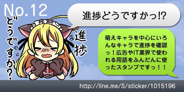12shintyoku