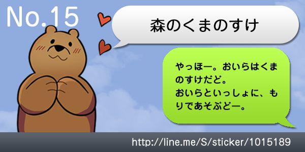 15kumanosuke