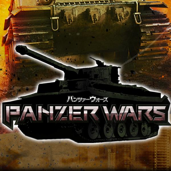 PANZER WARS -パンツァーウォーズ-